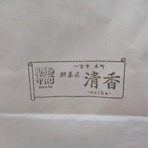 餅菓匠 清香 @愛知県一宮市本町の記事に添付されている画像