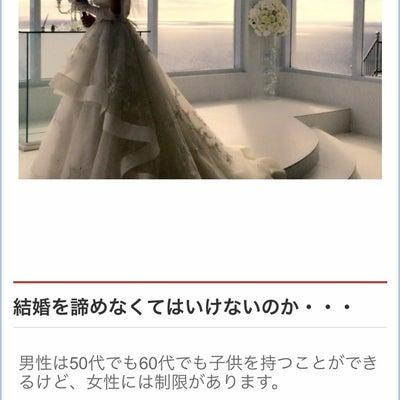 ★結婚を諦めなくてはいけないのか・・・の記事に添付されている画像