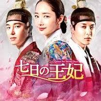 韓国ドラマ『7日の王妃』あと1話を残すのみ…。の記事に添付されている画像