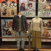 『トラさん』着用衣装展示の記事に添付されている画像