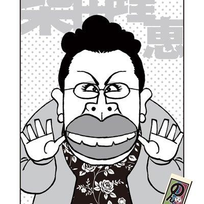 似顔絵 柴田理恵の記事に添付されている画像