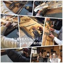 木工屋4マスシェルフ作りワークショップありがとうございました(^^)の記事に添付されている画像