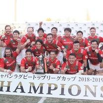 トヨタ優勝の原動力、そして日本代表にも今後必要不可欠な選手。の記事に添付されている画像
