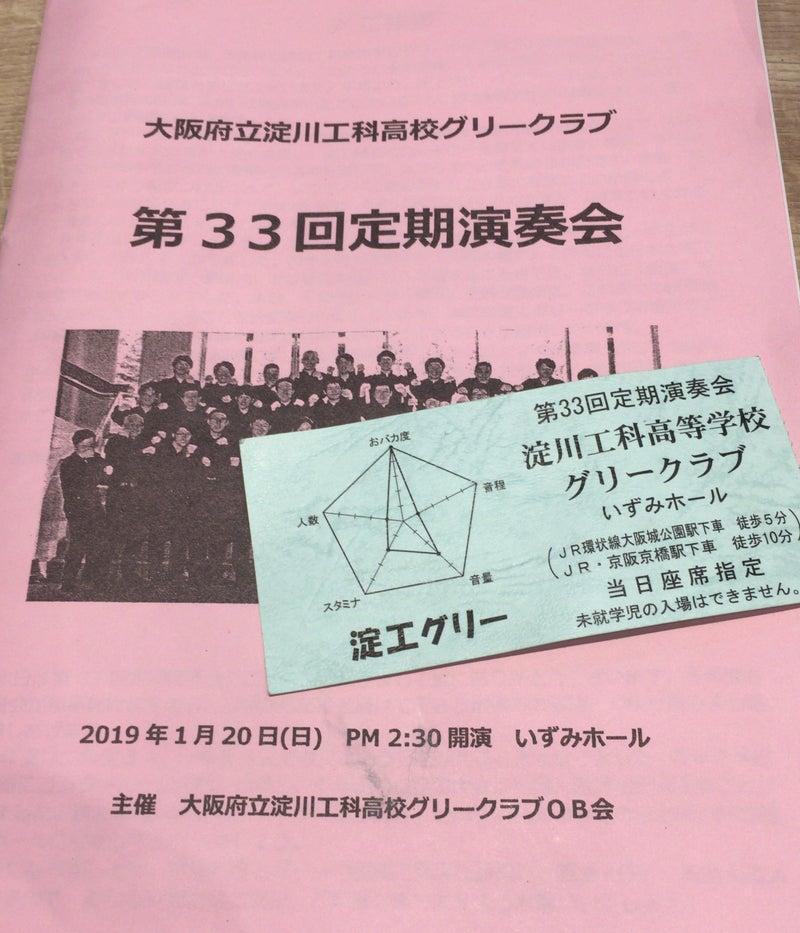 淀工グリー定演2019