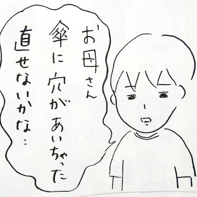傘をなくす弟、なくさない兄 ②の記事に添付されている画像