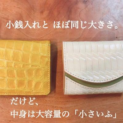 お財布が鞄から取り出し難くなったら、【小さいふ】オススメです♪の記事に添付されている画像