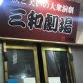 #劇団澤村の画像