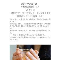 ハンドケア、ケアカラーメニュー 広島市東区ネイルサロン Nail ROSY REの記事に添付されている画像