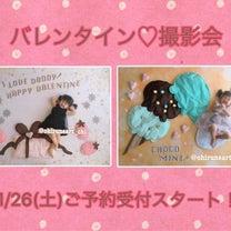 バレンタイン撮影会!♡の記事に添付されている画像