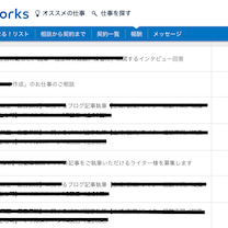 本気で3日間クラウドワークスの仕事を取り続けた結果 26,764円の記事に添付されている画像