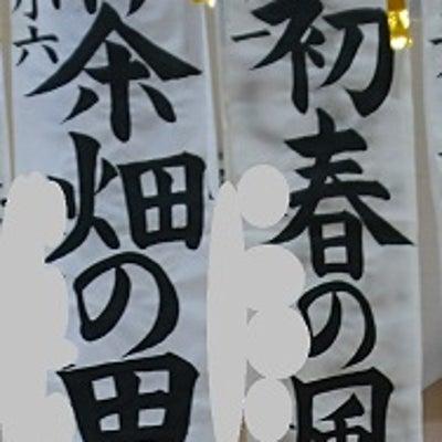 これ県ぢゃないの(?_?)埼玉県書初め展覧会の記事に添付されている画像