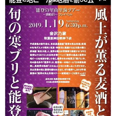 ぶらり能登 in TOKYOの記事に添付されている画像