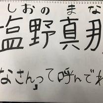 1/19(土)イオン新潟西ミニコンサート♪の記事に添付されている画像