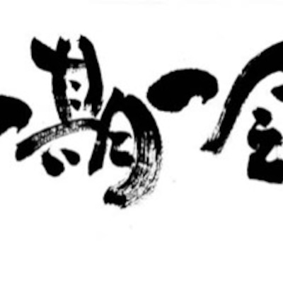 いのち輝くメッセージ【19】「一期一会」の本当の意味とは?の記事に添付されている画像