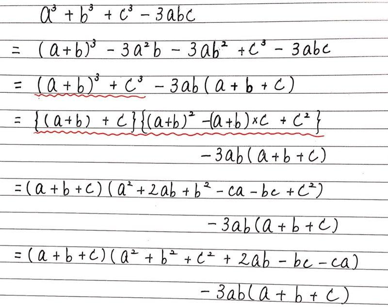 計算 三 乗 の
