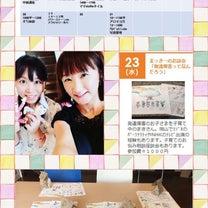 23日、福山に行きます❣️の記事に添付されている画像