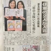 伊豆新聞一面に写真付き掲載!静岡の笑い文字講師 鈴木多希子 佐々木しのぶ の記事に添付されている画像