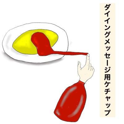 ヒラメキ65:ダイイングメッセージ(ブラックでごめんなさい)の記事に添付されている画像