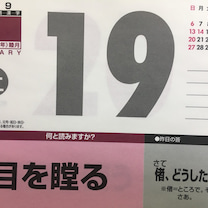 一昨日と昨日の難読漢字の記事に添付されている画像