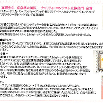 ♡JSAの会報誌に掲載して頂きました♡の記事に添付されている画像
