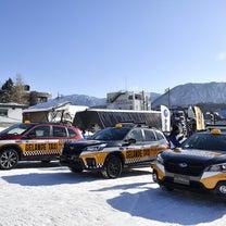 今年も開催、スバルゲレンデタクシー…e-BOXERも雪山を疾走!の記事に添付されている画像