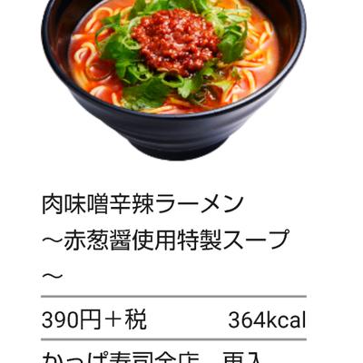 憑依時のオススメ料理@かっぱ寿司の記事に添付されている画像