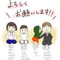 ご挨拶〜!の記事に添付されている画像