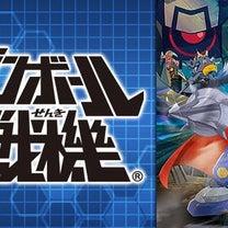 ダンボール戦機がコロコロチャンネルで3月16日にアニメ配信決定の記事に添付されている画像