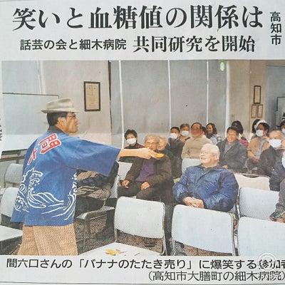 公民館成人講座間六口さんを迎えての記事に添付されている画像