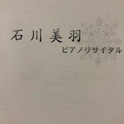石川美羽さんのリサイタル!の記事に添付されている画像