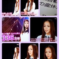 『 安室奈美恵さんの最後の告白 』に感動の記事に添付されている画像