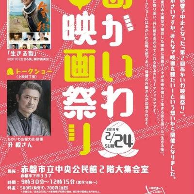 「生きる街」in あかいわミニ映画祭り(トークショーゲスト:升毅さん)の記事に添付されている画像