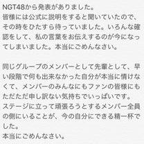 柏木由紀 NGT48への思いを語る。の記事に添付されている画像