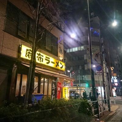 2019年1月19日(土)天気はれ 今日の晩ごはん 麻布ラーメン@芝浦の記事に添付されている画像