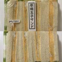 鮪庄★うおしょうの厚焼き玉子サンドの記事に添付されている画像