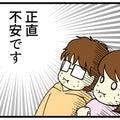 #夫婦漫画の画像