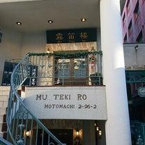【その他】あのロケ地も変わらず~横浜元町山手をまぁるく散策その1~の記事に添付されている画像