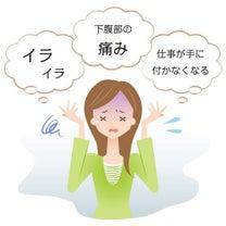 PMSを改善する/常温ヨガ教室☆の記事に添付されている画像