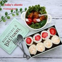 苺ロールサンドのカンカン弁当♡の記事に添付されている画像