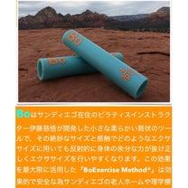 3月3日(日)『Boから始めるマットピラティス』開催!の記事に添付されている画像