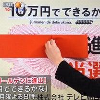 グッモニでも10万円ゴールデン進出/濱口さんの投稿が記事に♡先週のうたコンで・・の記事に添付されている画像