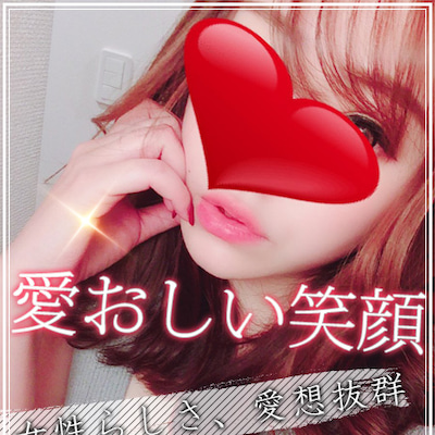 □宮木-みやぎ-セラピスト本日出勤!《雰囲気の愛らしい女性》の記事に添付されている画像