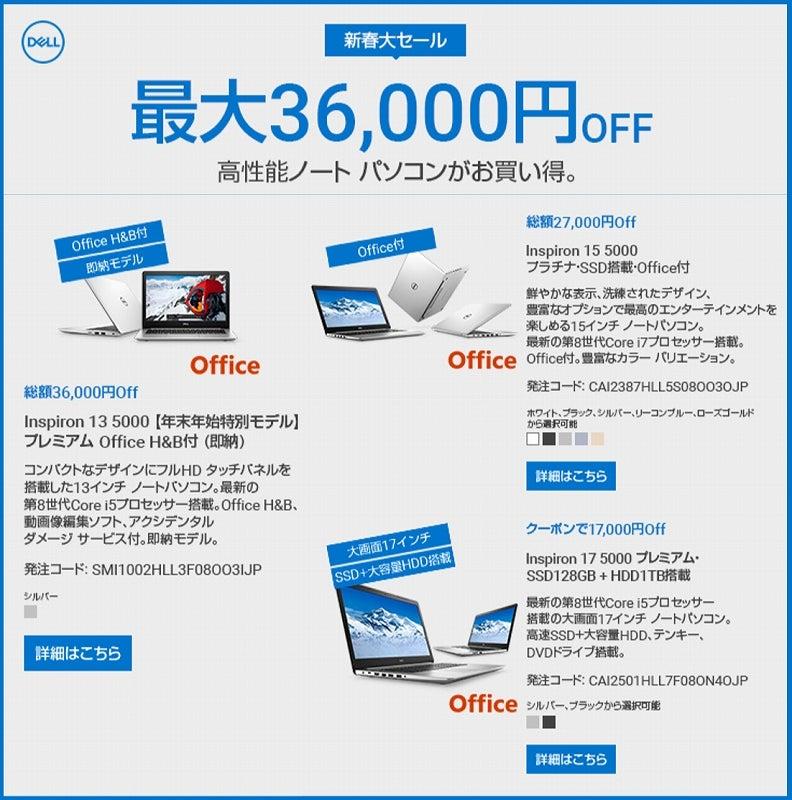 DELLパソコン 新春大セール