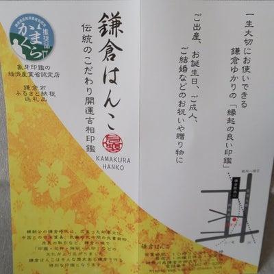 鎌倉はんこの記事に添付されている画像
