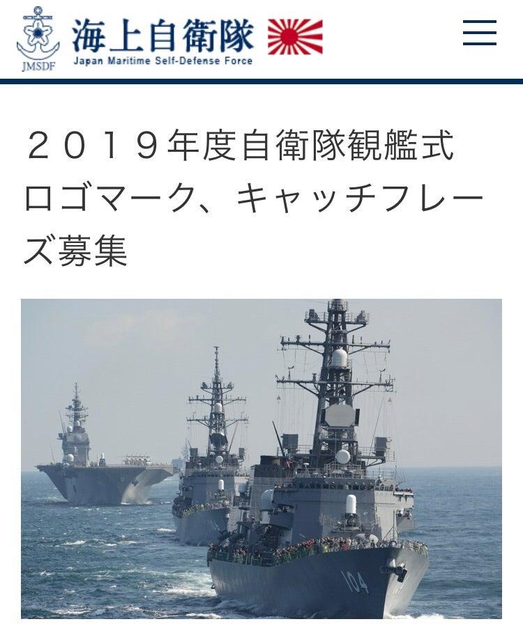 応募 2019 観艦式