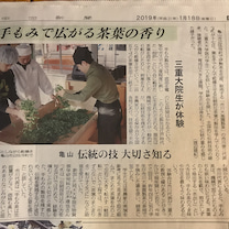 手もみ茶練習会を行いました。の記事に添付されている画像