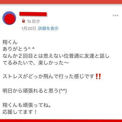 【翔】お客様からのお声(*^^*)ありがとうございました♪の記事に添付されている画像