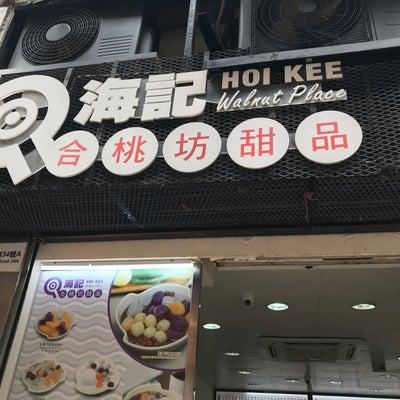香港の旅 2018年 チムサーチョイで食べ歩き③の記事に添付されている画像