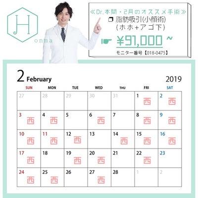 全ドクターの2月出勤日大公開!!!の記事に添付されている画像