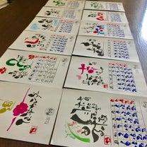伝筆カレンダーを描く会(1/12)終了しました♪の記事に添付されている画像